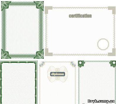Векторная сетка для грамот, сертификатов и пр.